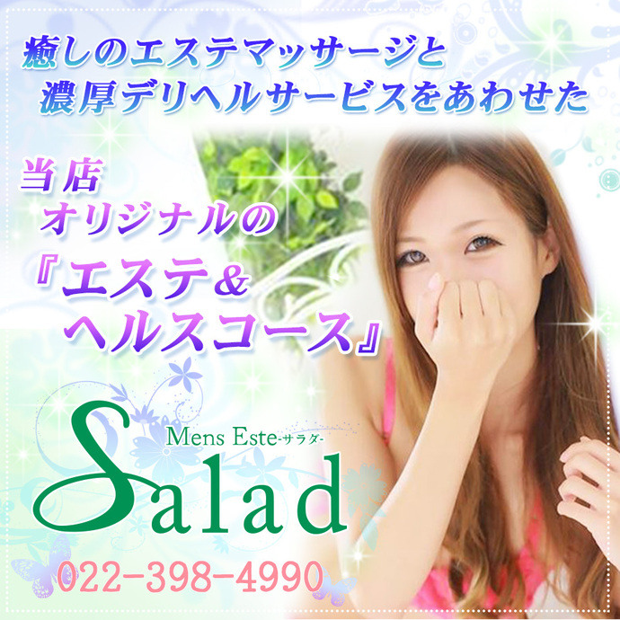 salad(サラダ)の風俗情報