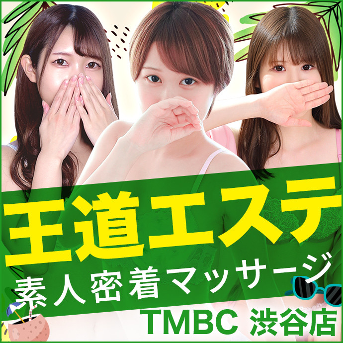 TMBC渋谷店の店舗情報