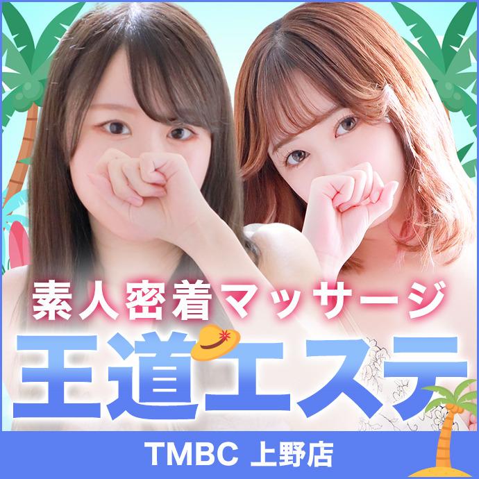 上野ボディクリニック U.B.Cの風俗情報