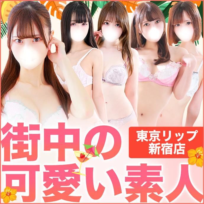 新宿Lipの風俗情報