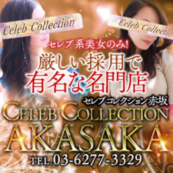 セレブコレクション赤坂の風俗情報