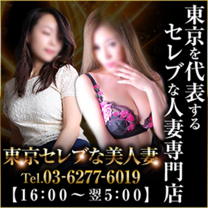 東京セレブな美人妻の風俗情報
