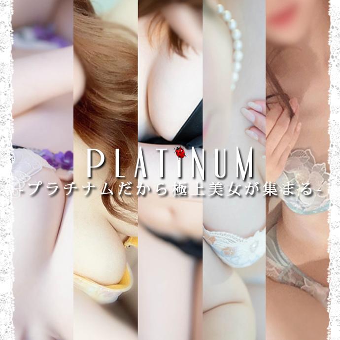 PLATINUMの店舗情報