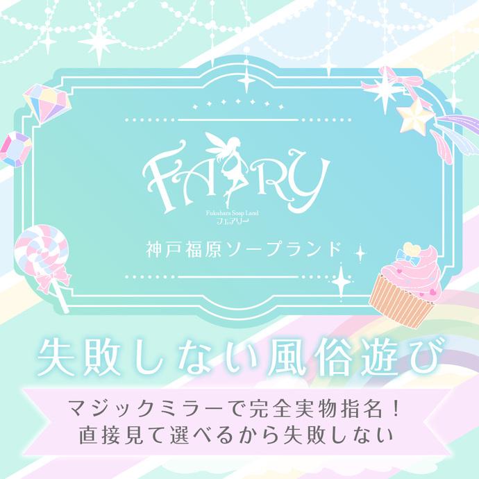 Fairyの風俗情報