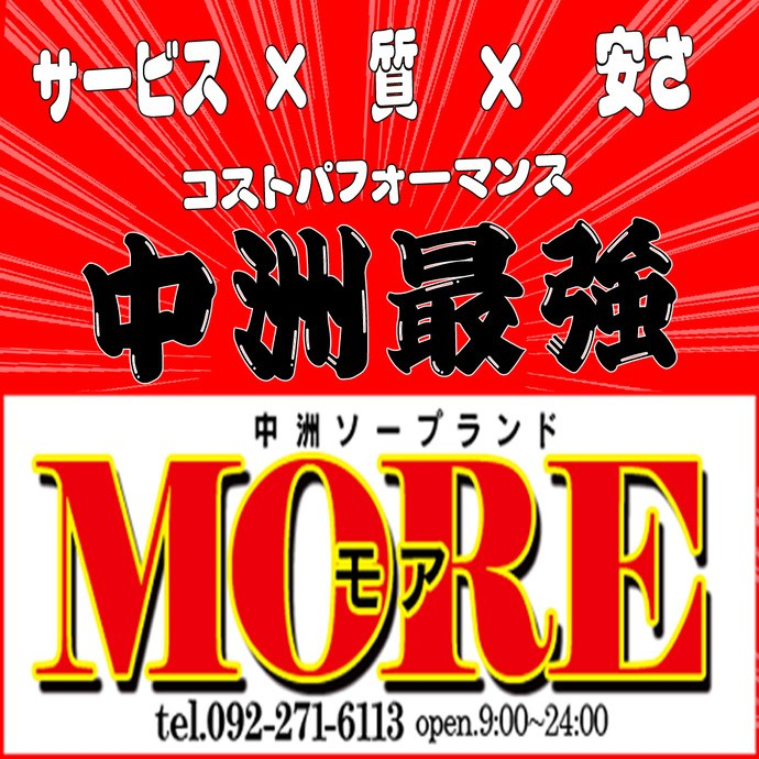 Moreの風俗情報